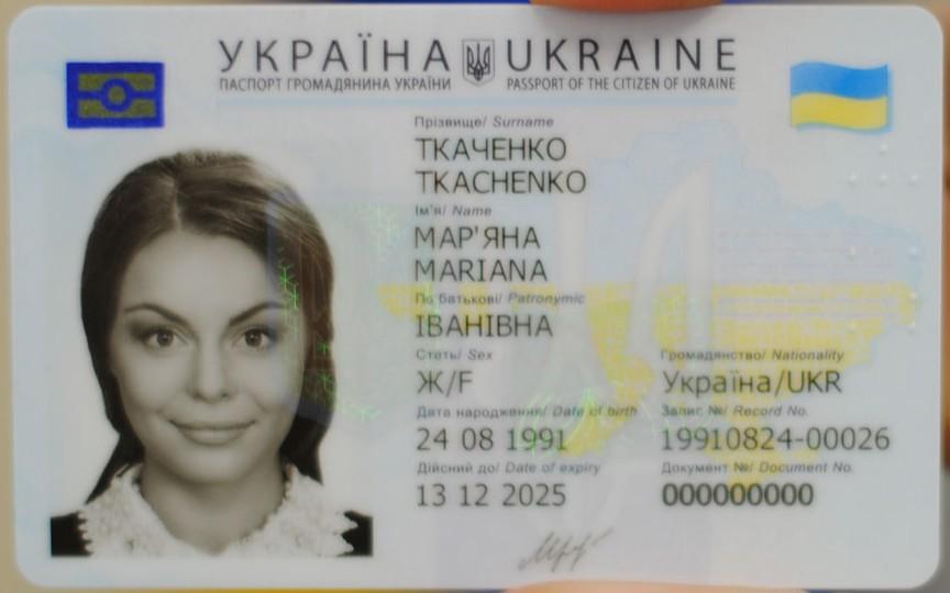 Обмін паспорта на паспортну карту