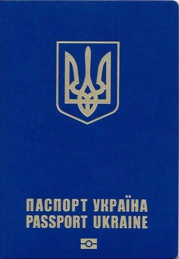 Виготовлення біометричного закордонного паспорта
